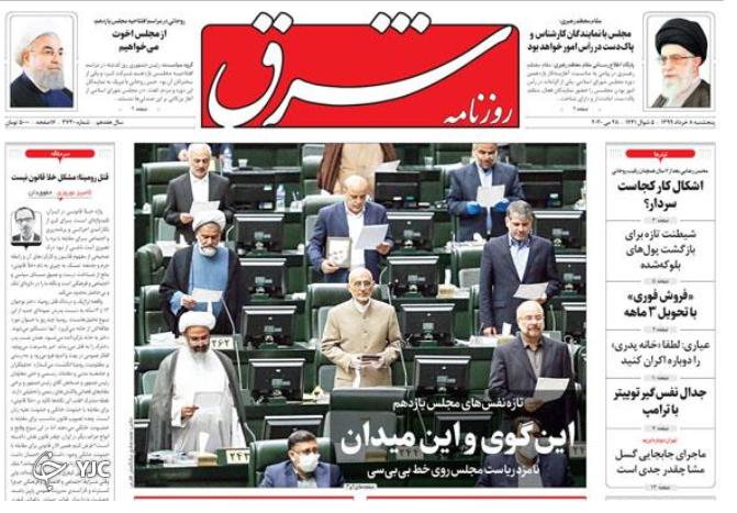 مجلس طبقات ضعیف باشید/ بخت آزمایی خودرویی!/ آماده باش زلزله به تهران/ جهان جدید جنگ سرد