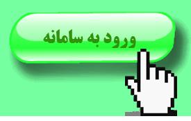 سامانه سخا در زنجان راهاندازی شد