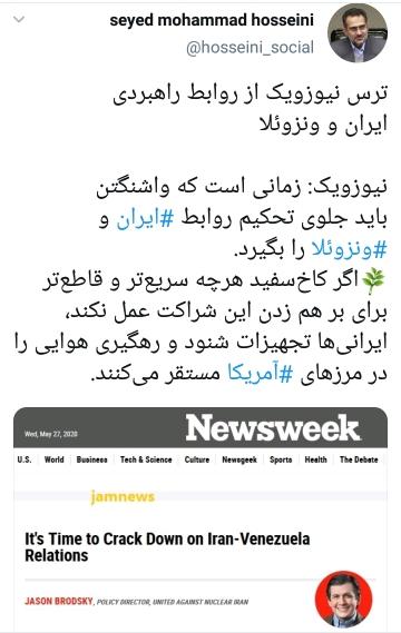 استقرار تجهیزات شنود و رهگیری ایران در مرزهای آمریکا