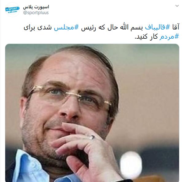 واکنش کاربران به انتخاب قالیباف به ریاست مجلس
