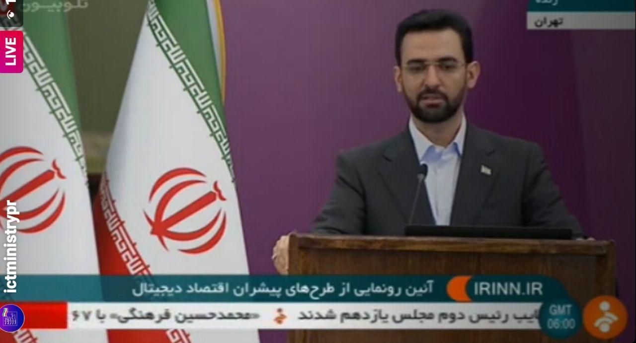 جهش اقتصاد دیجیتال به سوی ایران هوشمند است ؛ اقتصاد دیجیتال جایگزین اقتصاد نفتی میشود