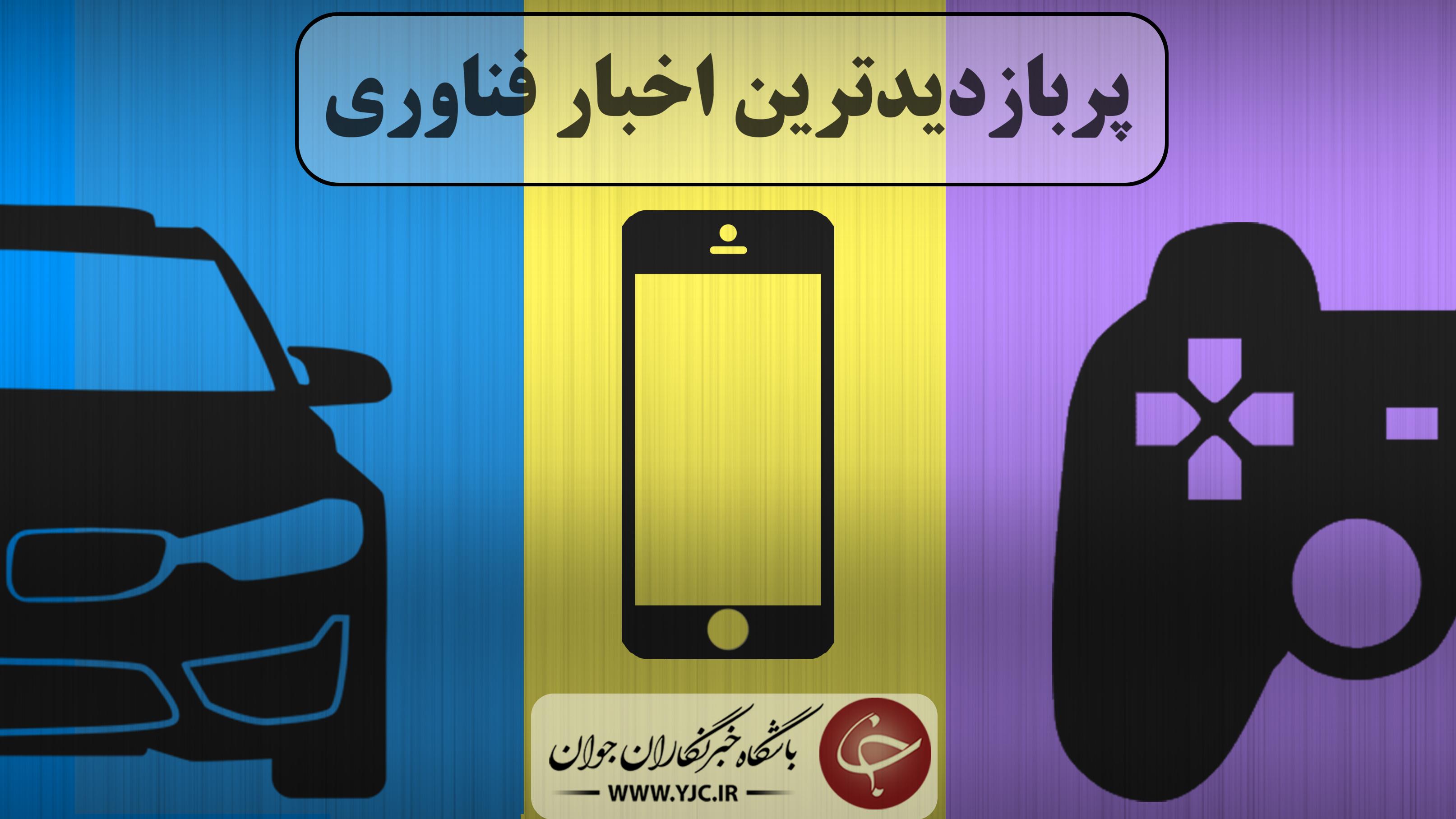 راههایی ساده برای داشتن سفری ایمن با تاکسیهای اینترنتی؛ قیمت روز گوشی موبایل در ۸ خرداد؛ جذابترین تصاویر پس زمینه (۸ خرداد)