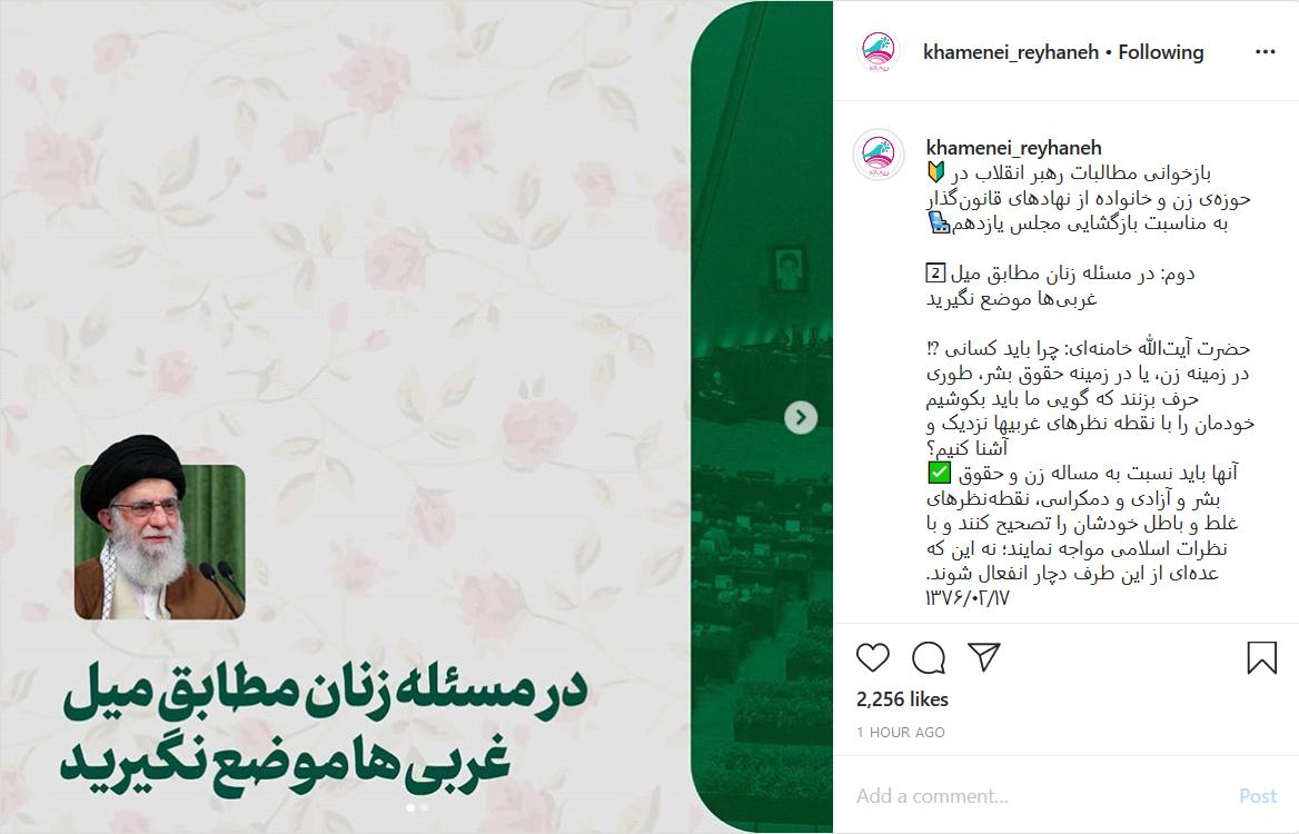مطالبات رهبر انقلاب در حوزه زن و خانواده از نهادهای قانونگذار