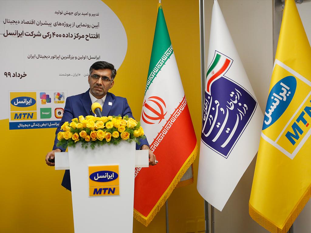 افتتاح «مرکز دادۀ بزرگ ایرانسل» توسط رئیسجمهور