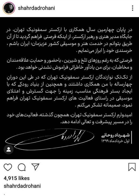 نامه شهرداد روحانی برای رفتن از ارکستر سمفونیک تهران