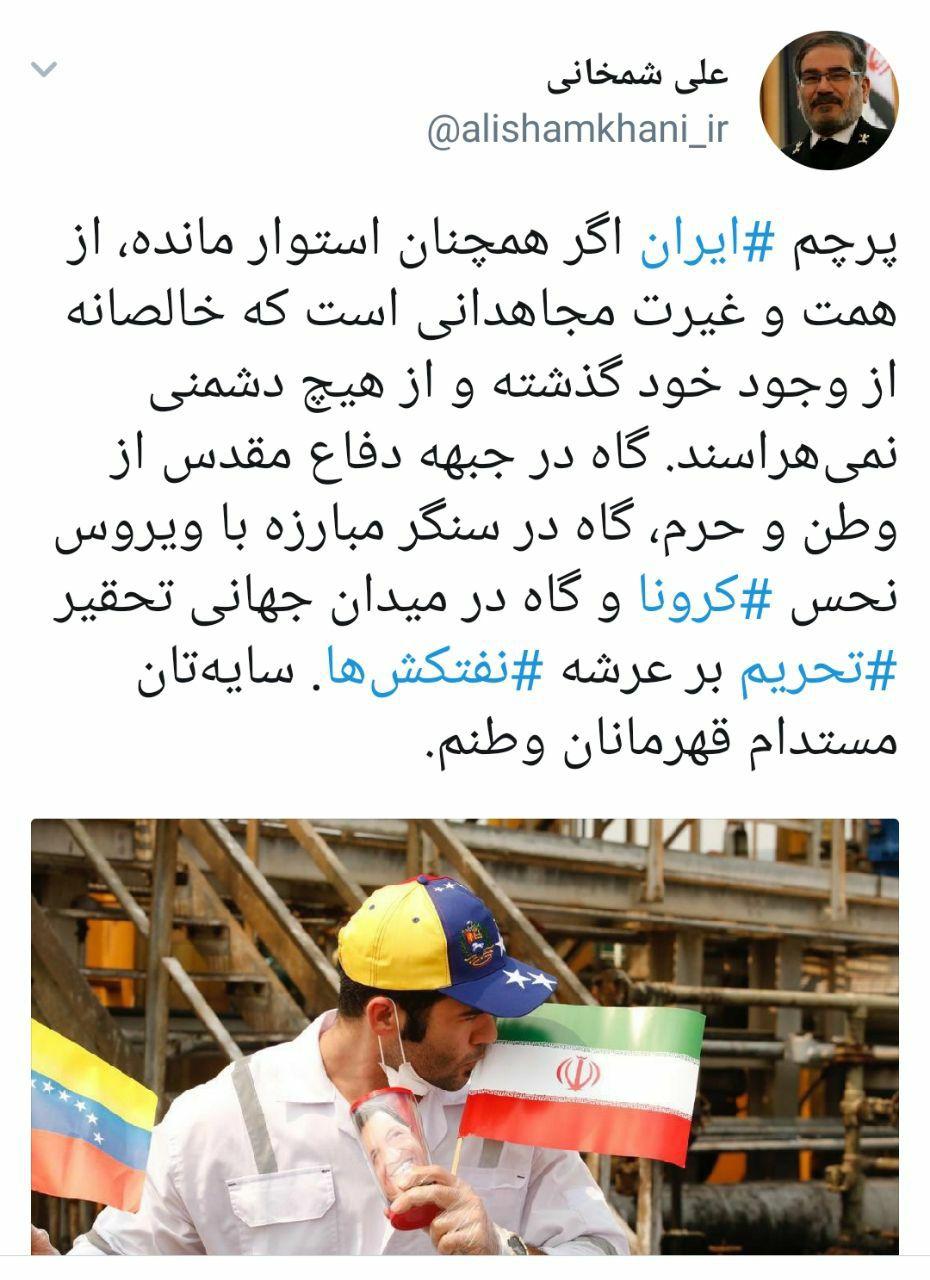 قدردانی علی شمخانی از خدمه عرشه نفتکشهای ایرانی