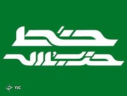خط حزبالله ۲۳۸ | اقتدار در حیاط خلوت آمریکا