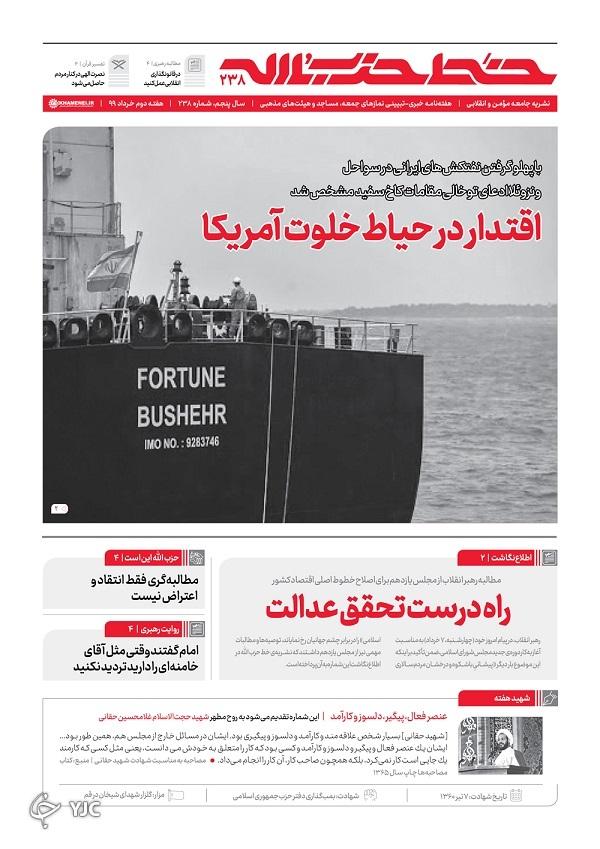 خط حزبالله ۲۳۸   اقتدار در حیاط خلوت آمریکا