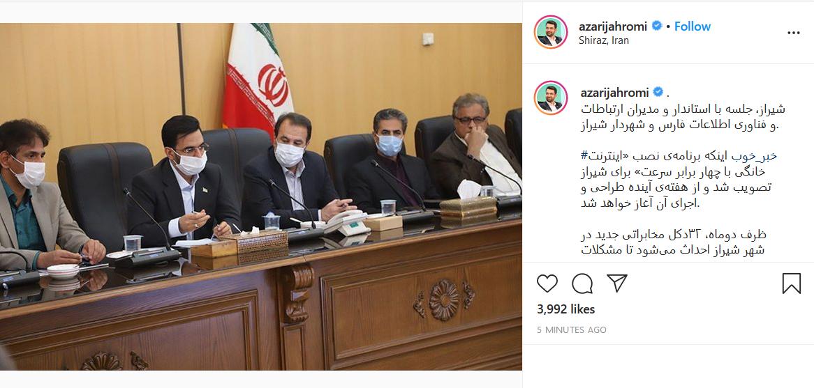خبر خوش وزیر ارتباطات برای شیرازیها؛ اینترنت خانگی استان فارس چهار برابر شد