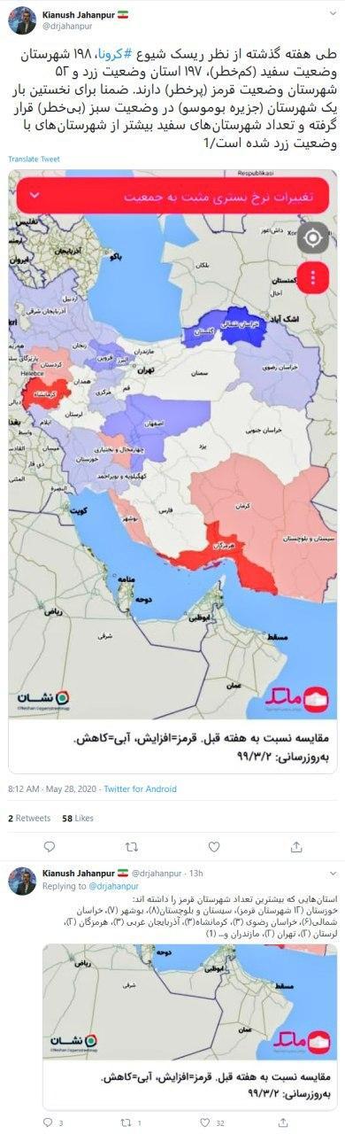 استانهایی که وضعیت قرمز کرونایی دارند +نقشه