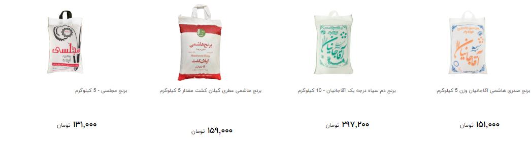 هر کیلو برنج ایرانی را چند بخریم؟
