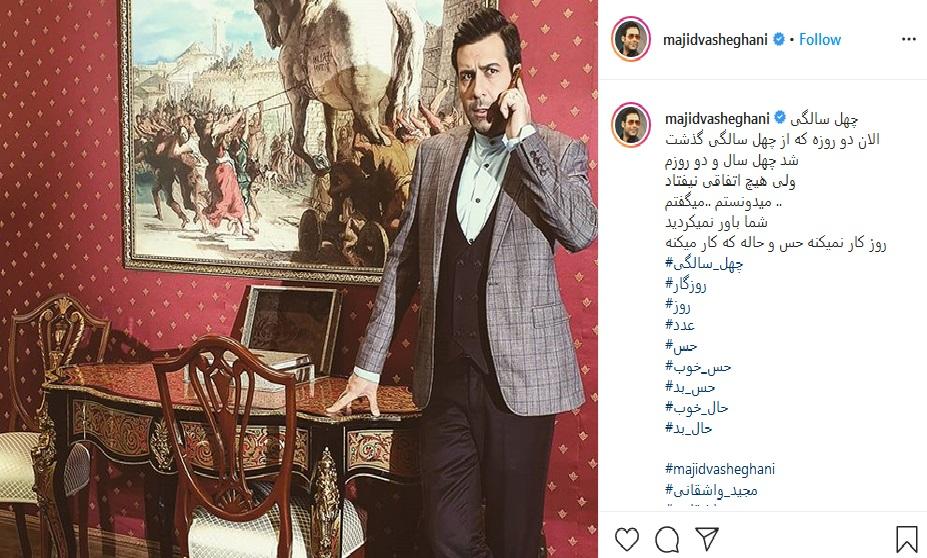 بسته اینستاگرامی هنرمندان به تاریخ ۹ خرداد؛