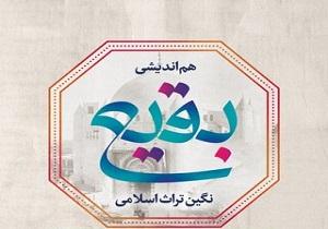 فردا،هماندیشی «بقیع، نگین تراث اسلامی» در قم