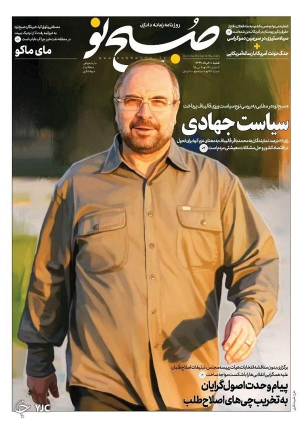 صبح نو 10 خرداد 99