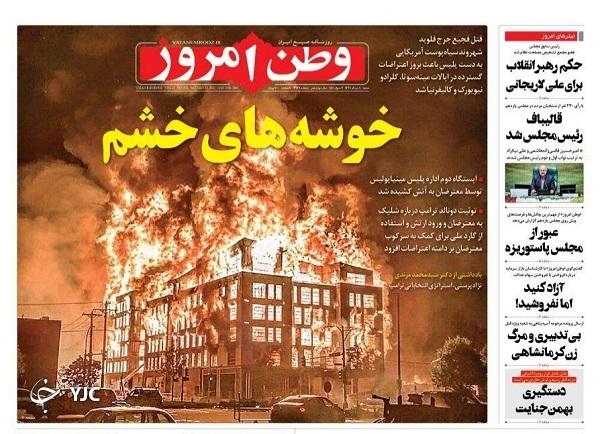 وطن امروز 10 خرداد 99