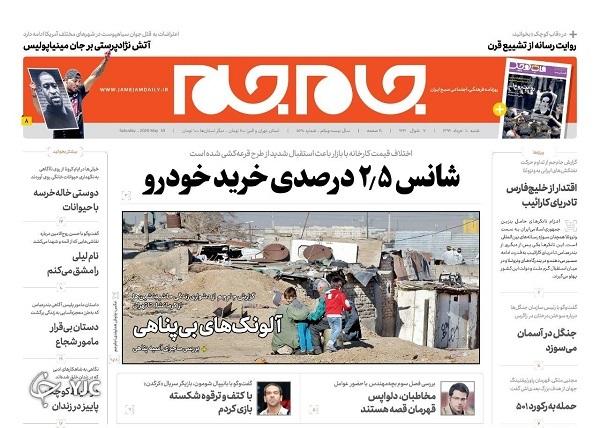 جام جم 10 خرداد 99