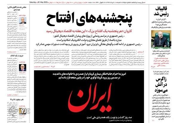 ابران 10 خرداد 99