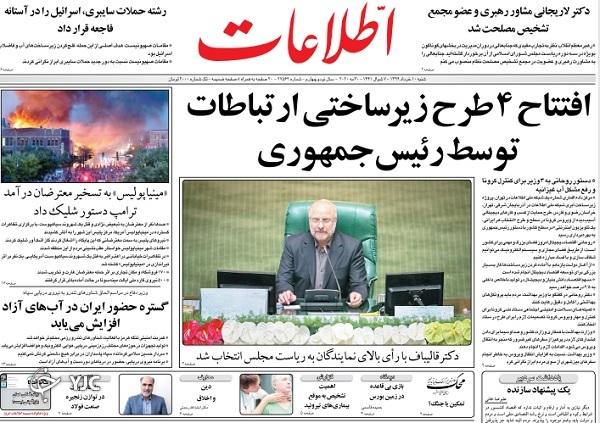 اطلاعات 10 خرداد 99