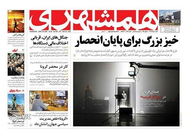 همشهری 10 خرداد 99