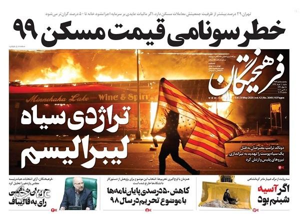 فرهیختگان 10 خرداد 99