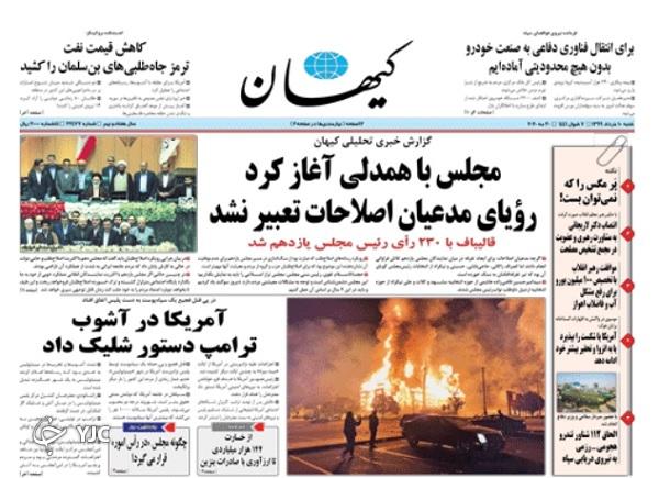 کیهان 10 خرداد 99
