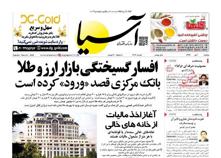 خبر جدید برای جاماندگان سهام عدالت/ افسارگسیختگی بازار ارز و طلا/ تسهیلات جدید برای ترخیص فوری کالاهای اساسی