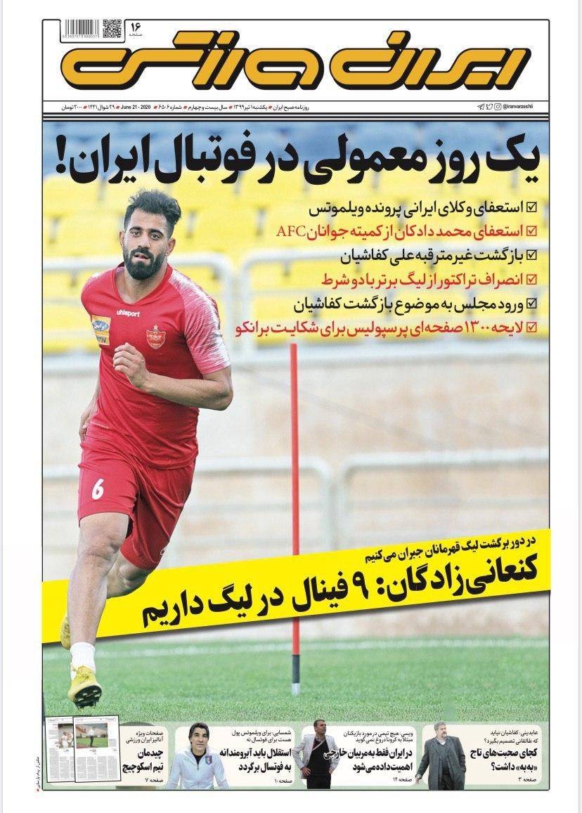روزنامههای ورزشی ۱ تیر