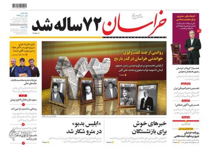 هزار توی مسکن/ احمدی نژادیها در پرونده طبری؟ / شلیک اروپا به ایران / ابهامات بازگشایی مدارس