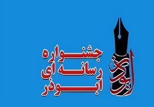 پنجمین جشنواره رسانهای ابوذر