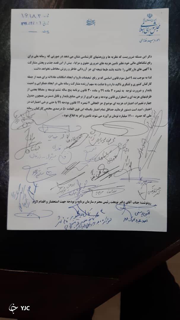 نامه ۶۰ نماینده مجلس به روحانی برای تامین مالی کارکنان صدا و سیما