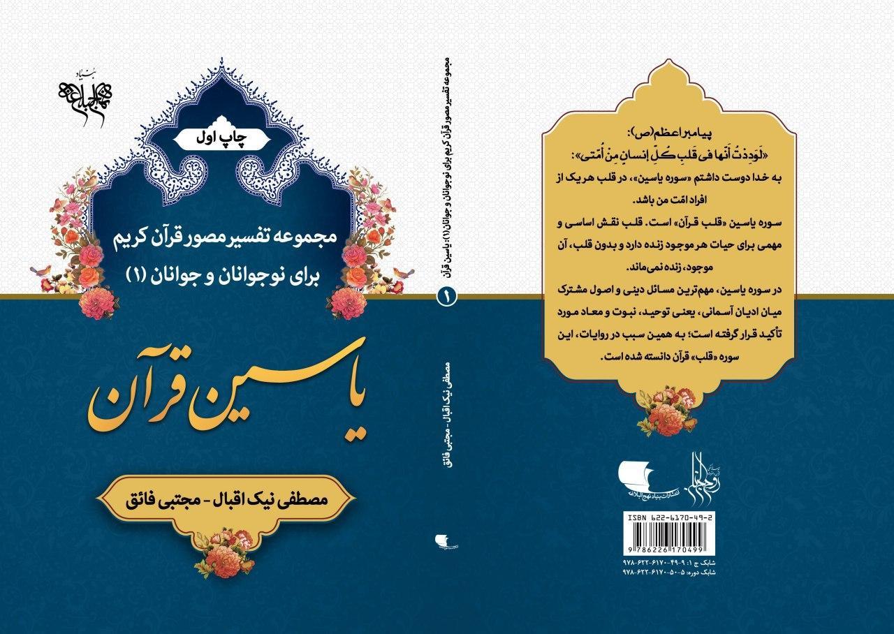 کتاب «یاسین قرآن» چاپ شد