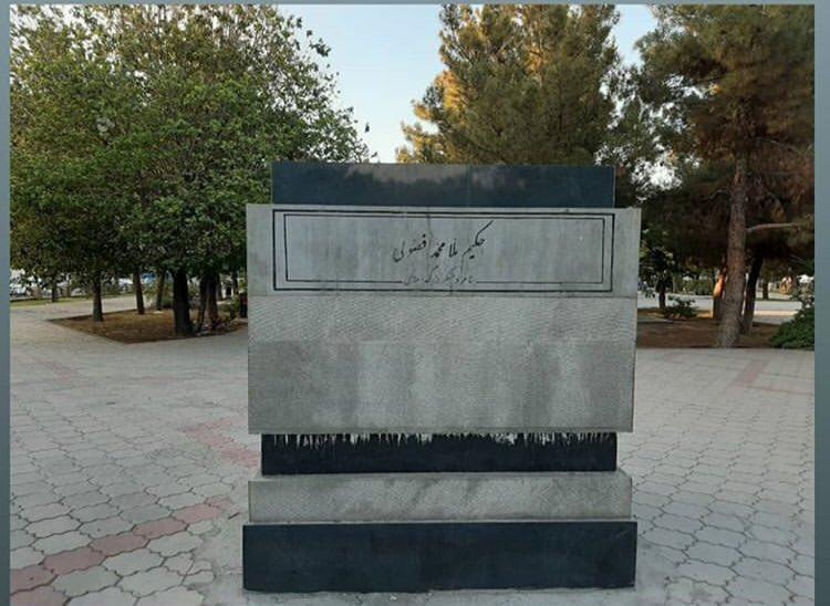 ناپدید شدن مجسمه «ملا محمد فضولی» در تبریز! + تصاویر