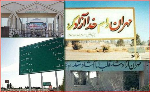 مهران آزاد شد/