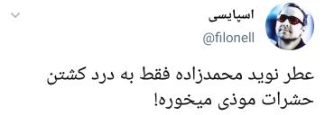 واکنشها به عطر نوید محمدزاده