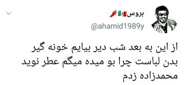 واکنشهای طنز به برند عطر نوید محمدزاده