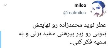 برند عطر نوید محمدزاده