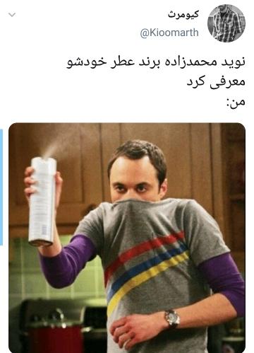 واکنشهای طنز به عطر نوید محمدزاده