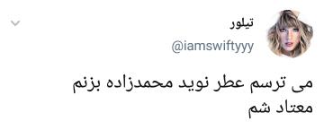 واکنش طنز کاربران به تولید عطر نوید محمدزاده با نام اختصتصی خودش؛