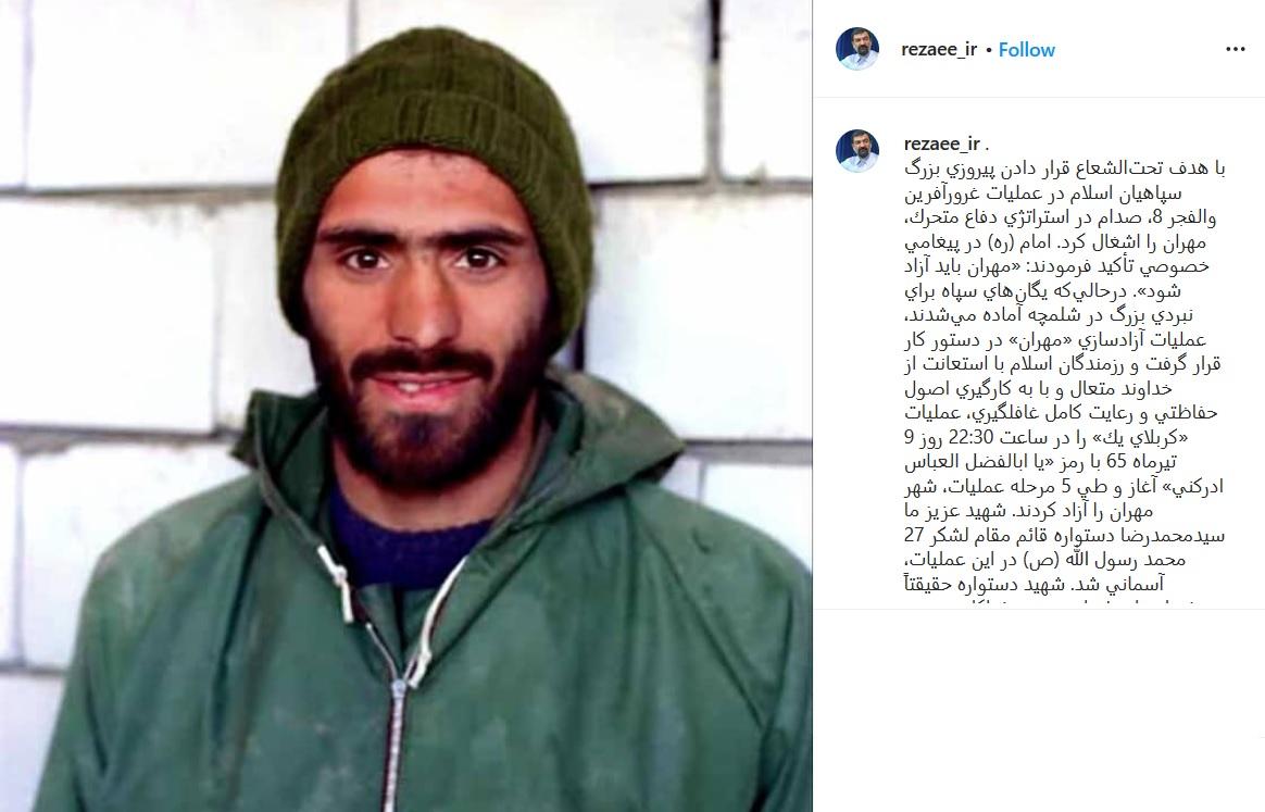 روایت محسن رضایی از عملیات آزادسازی مهران