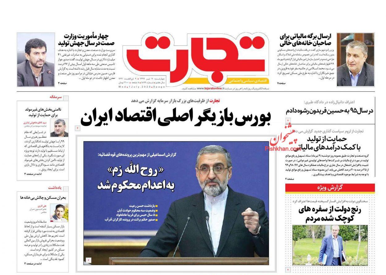 بورس بازیگر اصلی اقتصاد ایران/ ارسال اظهارنامه مالیاتی برای صاحبان خانه های خالی در مهرماه/ قدرت خرید مردم آب رفت