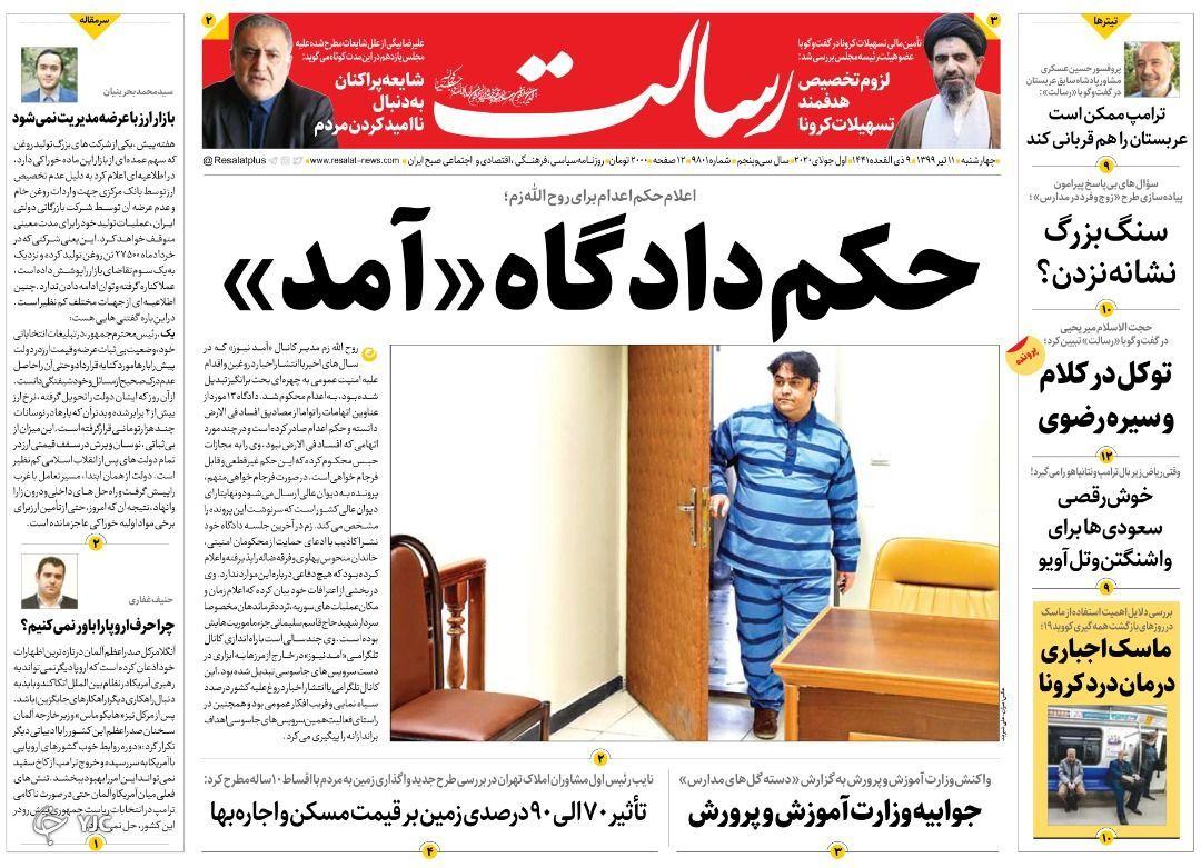 سیرک سیاسی برای تحریم تسلیحاتی/ حادثه غمبار کلینیک/ رشد ۳ برابری بورس تهران/ محکومیت زم به اعدام