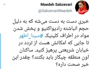 انفجار کلینیک سینا در تهران