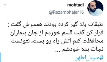 حادثه انفجار در تجریش تهران