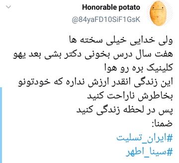 حادثه تلخ انفجار در تجریش تهران