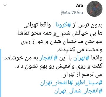 انفجار کلینیک سینا در تجریش تهران