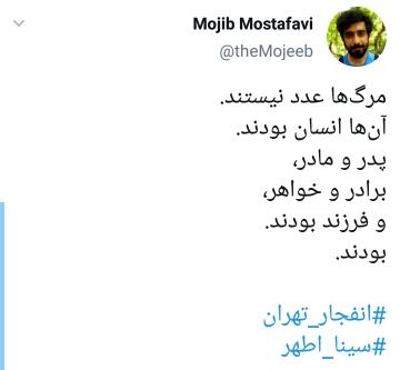 انفجار بیمارستان سینا در تهران