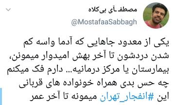 واکنش کاربران به انفجار کلینیک سینا در تهران؛ هر مرگ یک زندگی بوده است