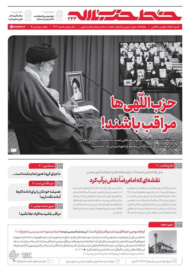خط حزبالله ۲۴۳ | حزباللهیها مراقب باشند!