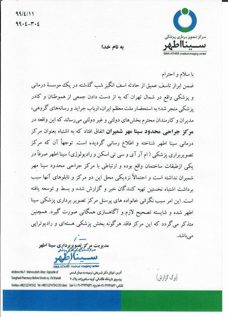 یک اشتباه عجیب در مورد کلینیکی که در شمال تهران دچار حادثه شد