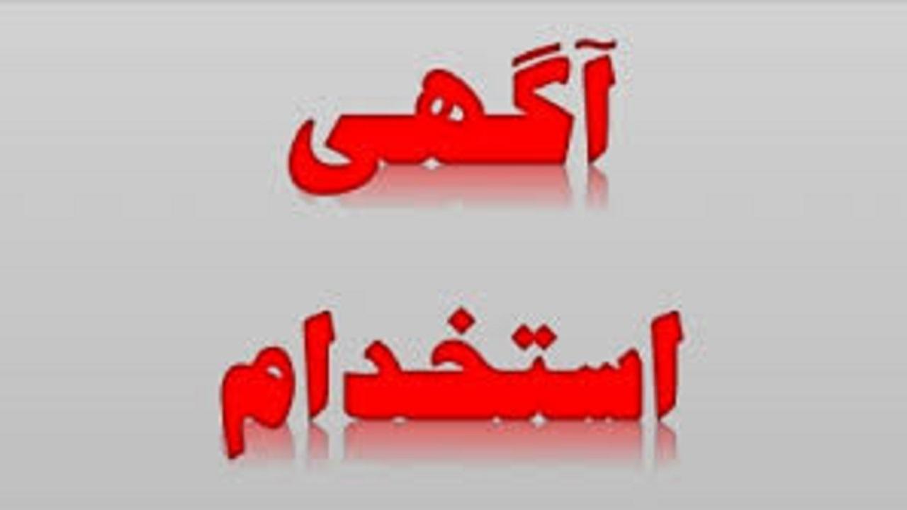 استخدام کارشناس فروش و بازاریابی در تهران